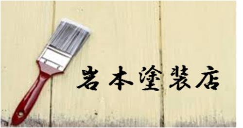 岩本塗装店(愛媛県松山市)の店舗イメージ