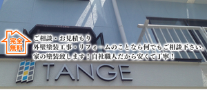 丹下工業株式会社(大阪府)の店舗イメージ