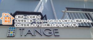 丹下工業株式会社(大阪府松原市)の店舗イメージ