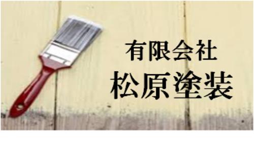 有限会社松原塗装(愛媛県松山市)の店舗イメージ