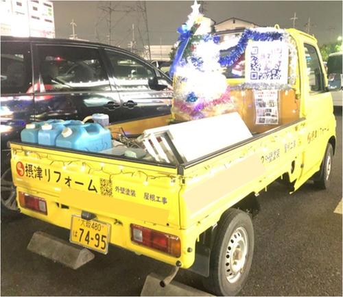 摂津リフォーム(大阪府摂津市)の店舗イメージ