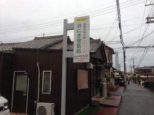 おにき塗装店(大阪府泉佐野市)の店舗イメージ