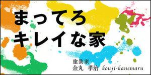 金丸塗装(大阪府泉大津市)の店舗イメージ