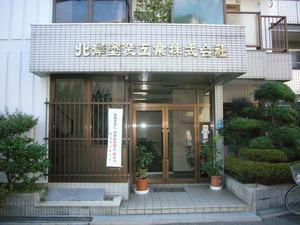 北岸塗装工業株式会社(大阪府)の店舗イメージ