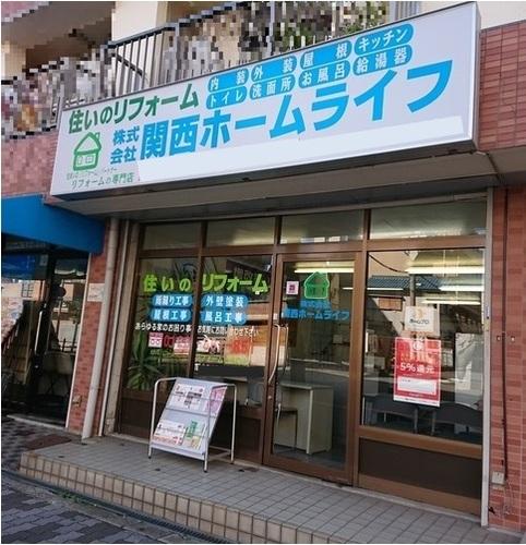 関西ホームライフ(大阪府大阪市)の店舗イメージ