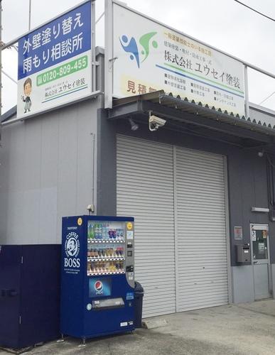 株式会社ユウセイ塗装(大阪府八尾市)の店舗イメージ