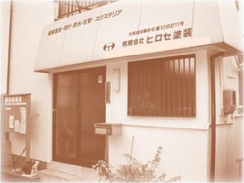 有限会社ヒロセ塗装(大阪府門真市)の店舗イメージ