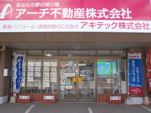 アキテック株式会社(大分県大分市)の店舗イメージ
