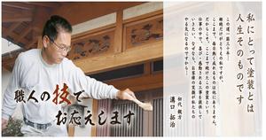 溝口研塗株式会社(大分県中津市)の店舗イメージ