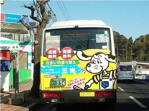 (株)トータルペインティング三光 天神事務所(長崎県佐世保市)の店舗イメージ