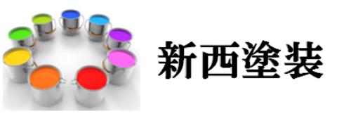 新西塗装(長崎県佐世保市)の店舗イメージ