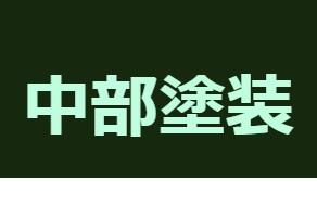 中部塗装(長野県岡谷市)の店舗イメージ