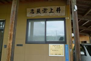 井上塗装店(長野県下伊那郡)の店舗イメージ