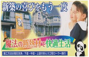外壁塗装の合同会社ロイヤルペイント(三國屋)(長野県上伊那郡)の店舗イメージ