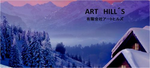 有限会社アートヒルズ(長野県長野市)の店舗イメージ