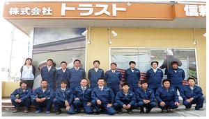 株式会社トラスト(長野県長野市)の店舗イメージ