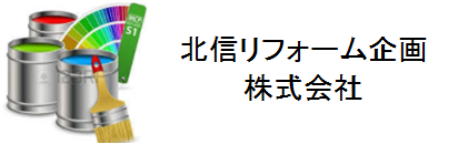 北信リフォーム企業株式会社(長野県)の店舗イメージ