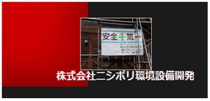 株式会社ニシボリ環境設備開発(長野県)の店舗イメージ