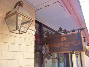 株式会社松田ホームサービス(東京都狛江市)の店舗イメージ
