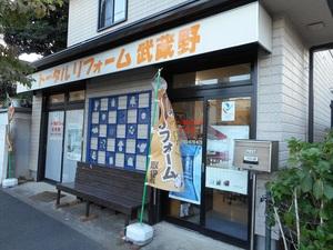 トータルリフォーム武蔵野(東京都小平市)の店舗イメージ