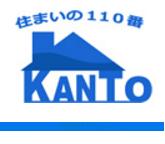 有限会社 関東リフォーム(東京都東久留米市)の店舗イメージ