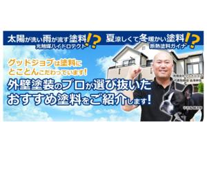 有限会社グッドジョブ(東京都東村山市)の店舗イメージ