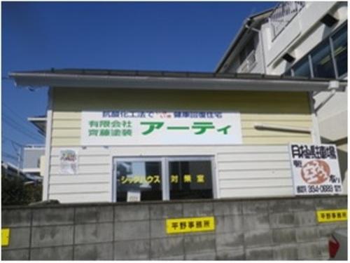 有限会社 斎藤塗装アーティ(東京都東村山市)の店舗イメージ