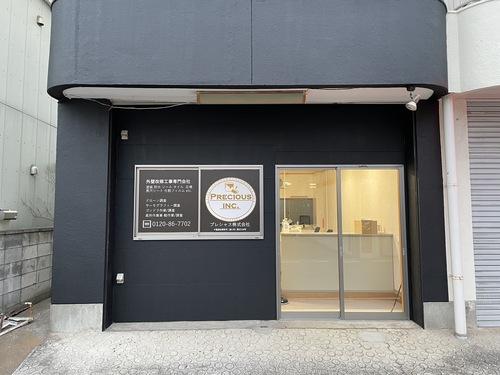 プレシャス株式会社(東京都)の店舗イメージ