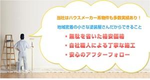 小澤建装(東京都福生市)の店舗イメージ