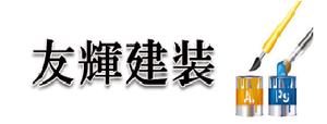 友輝建装(徳島県吉野川市)の店舗イメージ