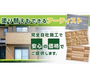 進栄建装(徳島県徳島市)の店舗イメージ