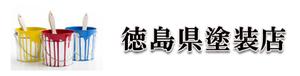 徳島県塗装店(徳島県名西郡)の店舗イメージ