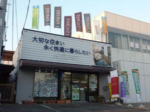株式会社リフォーム21(栃木県下都賀郡)の店舗イメージ