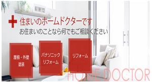 株式会社ホーム・ビューティー(栃木県河内郡)の店舗イメージ