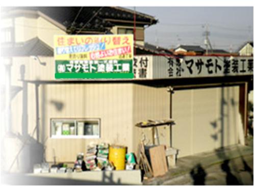 有限会社マサモト塗装工業(栃木県足利市)の店舗イメージ