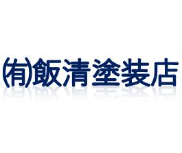 (有)飯清塗装店(栃木県足利市)の店舗イメージ