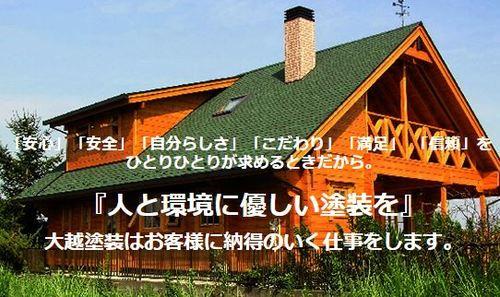 大越塗装(栃木県)の店舗イメージ