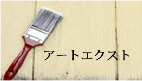 アートエクスト(奈良県生駒市)の店舗イメージ