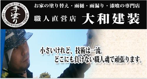大和建装(ヤマトケンソウ)(奈良県大和郡山市)の店舗イメージ