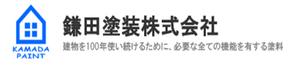 鎌田塗装株式会社(奈良県大和高田市)の店舗イメージ