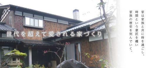 肥塚建築(光建ホーム)(富山県魚津市)の店舗イメージ