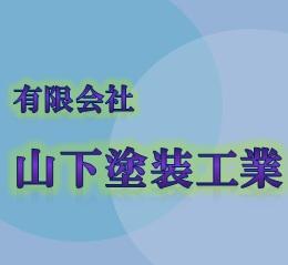 有限会社山下塗装工業(富山県富山市)の店舗イメージ