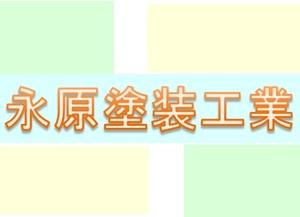 永原塗装工業(富山県富山市)の店舗イメージ
