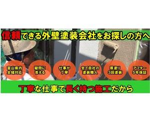 (有)安井創建(富山県富山市)の店舗イメージ