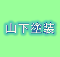 株式会社 山下塗装(福井県小浜市)の店舗イメージ