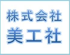 株式会社美工社(福井県敦賀市)の店舗イメージ