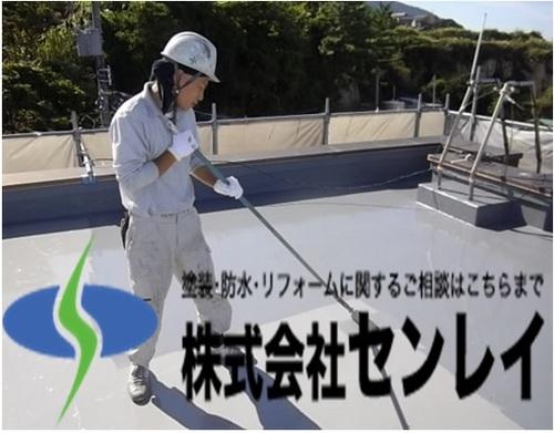株式会社センレイ(福井県福井市)の店舗イメージ