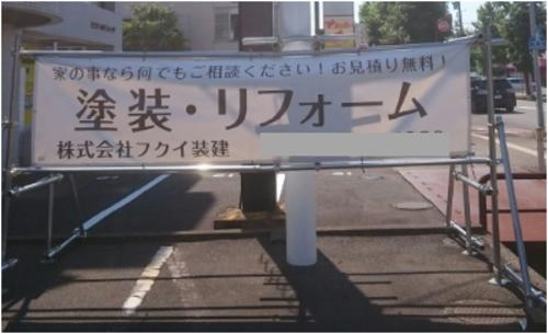 フクイ総合美装工業(福井県福井市)の店舗イメージ