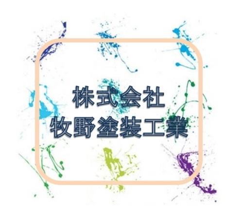 株式会社牧野塗装工業(福井県福井市)の店舗イメージ