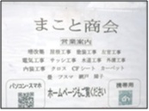 まこと商会(福岡県春日市)の店舗イメージ